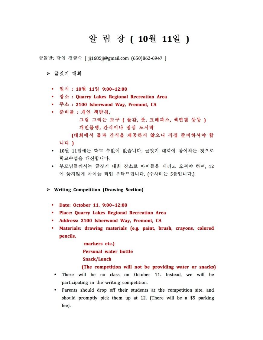 곱돌반 알림장 10.11 copy