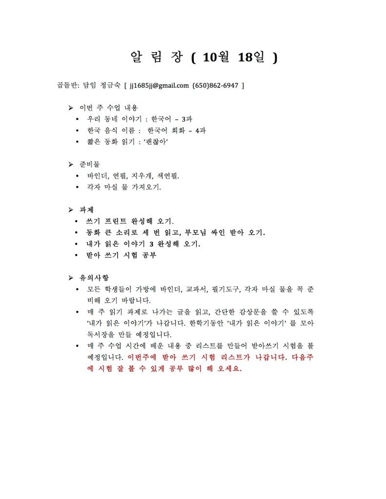 곱돌반 알림장 10.18 copy